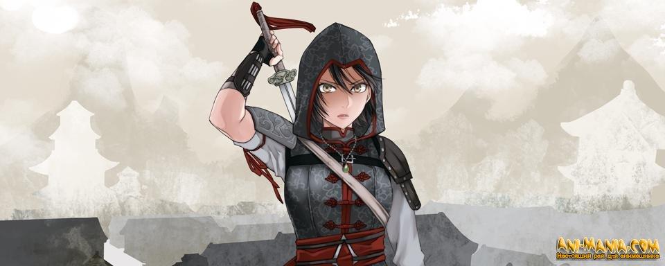 Манга «Assassin's Creed: меч Шао Цзюнь» выйдет на русском языке