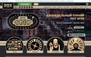 Чем крутое казино Рокс в Украине