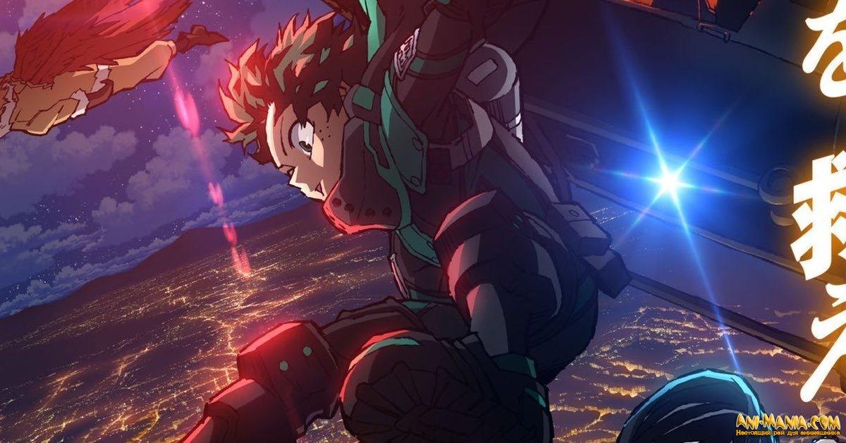 «Моя геройская академия: Миссия мировых героев» — новый трейлер и другие подробности третьей полнометражки