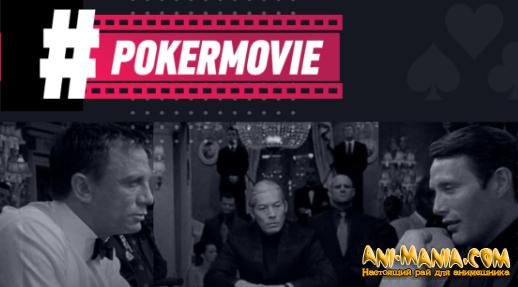 Игра в покер с выводом денег