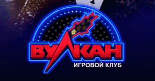 Супер онлайн-казино Вулкан