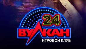 Новый казино клуб Вулкан на 24vulkanbest.net