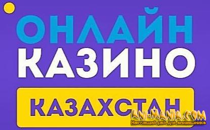 Правильный рейтинг онлайн казино в Казахстане