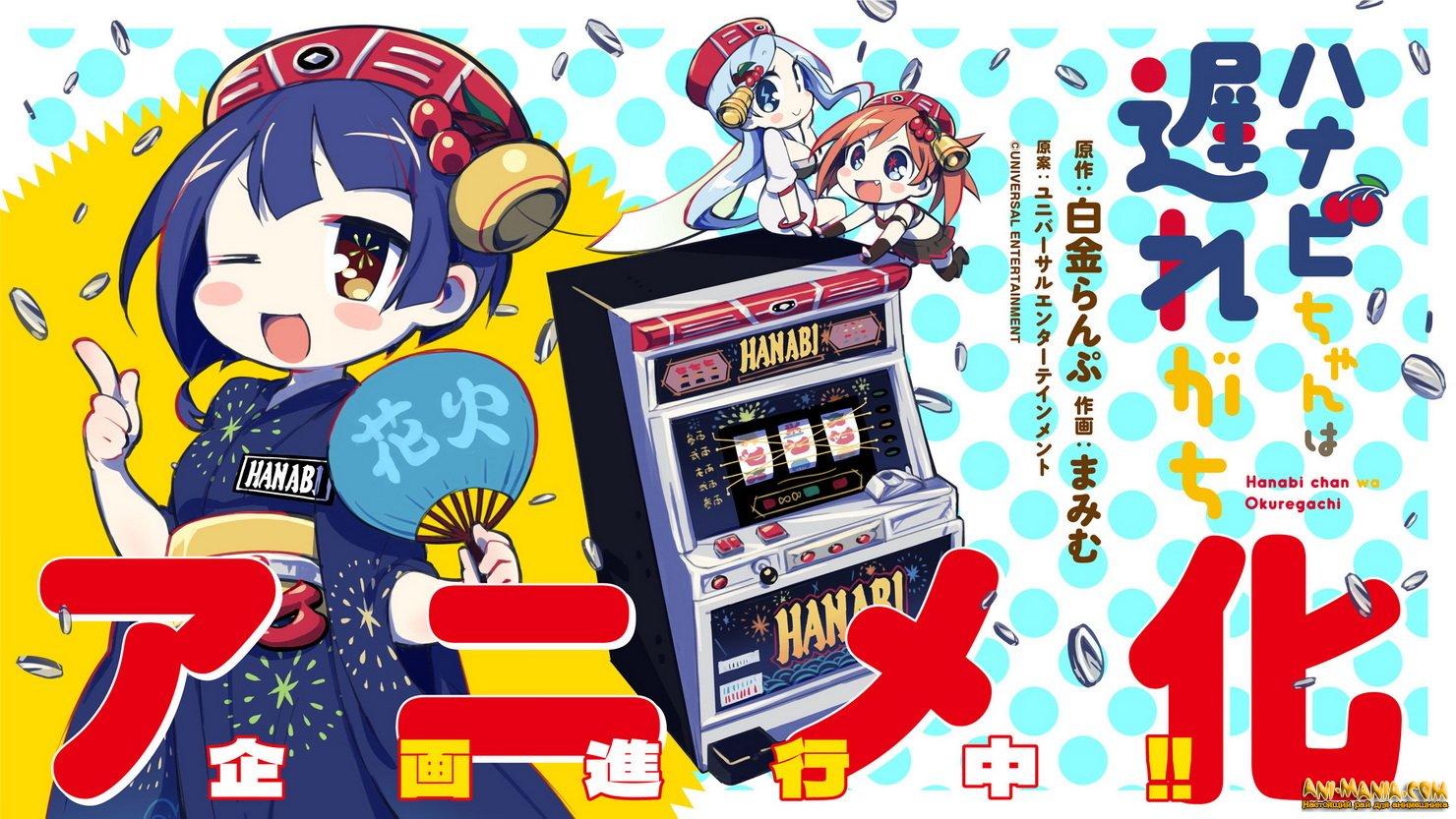 «Ханаби-тян часто опаздывает» — анонс аниме про автоматы пачинко