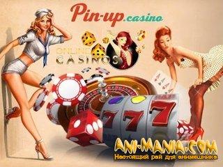 Крутые стороны казино ПинАп