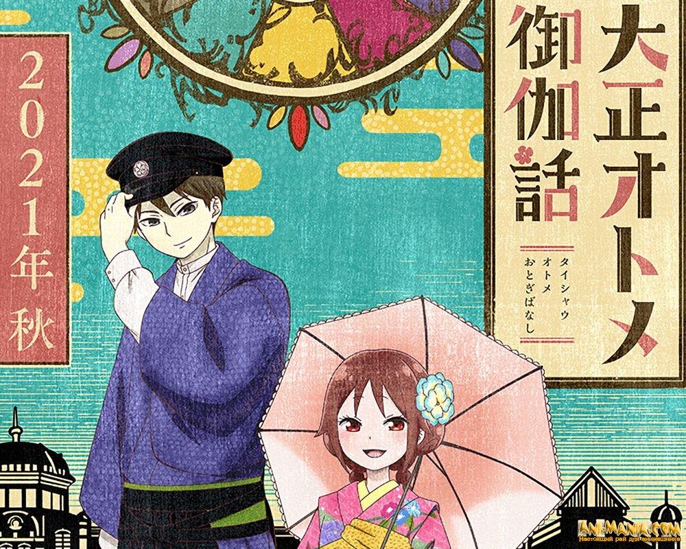 «Сказка о девушке эпохи Тайсё» — второй трейлер романтического аниме про отчаявшегося парня, которому отец прислал невесту