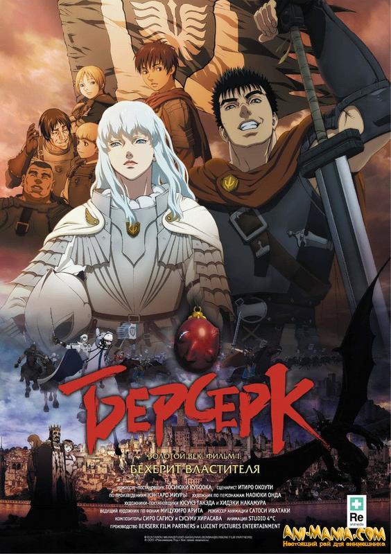 Берсерк / Berserk ТВ 1-25