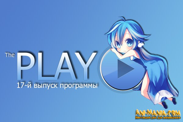 Видео дайджест The Play №17