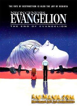 Евангелион (1995) лицензия
