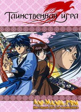 Таинственная игра (1995) лицензия