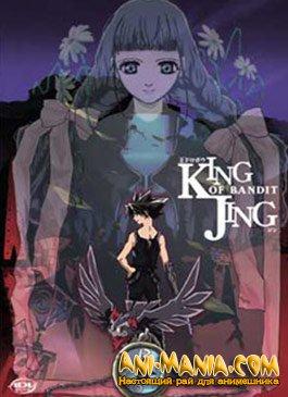 Приключения Джинга (2002) лицензия