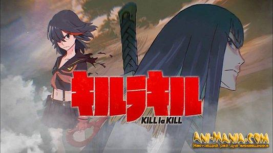 Kill la Kill - Superhero АМВ
