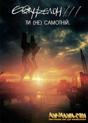 Євангеліон 1.11: Ти не Самотній (Укр. мова)