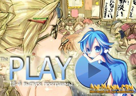 Видео дайджест The Play №19