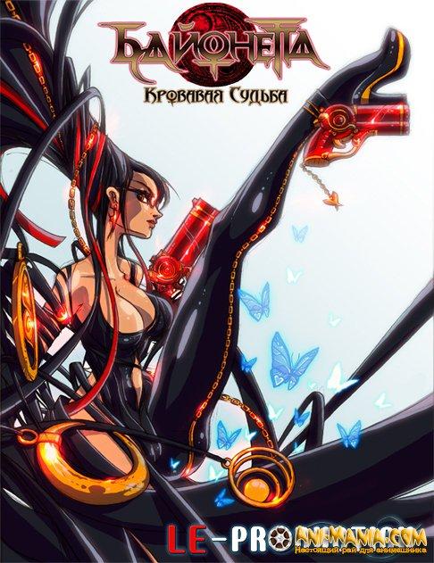 Байонетта: Кровавая судьба [LE-Production]