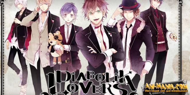 Diabolik Lovers - ЗОРмания