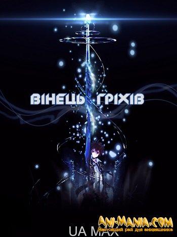 Вінець грiхiв (Українська версія)