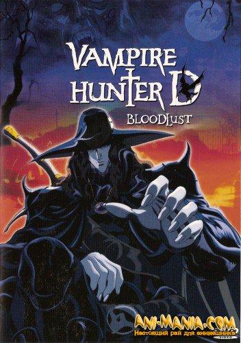 Охотник на вампиров Ди: Жажда крови HWP