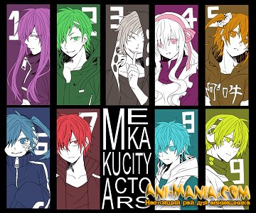 Mekakucity Actors АМВ