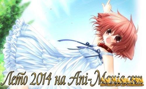 Летний сезон 2014 - Анимания