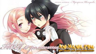 ТОП 15  романтических аниме