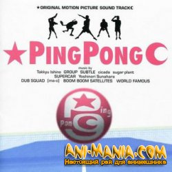 Ping Pong OST