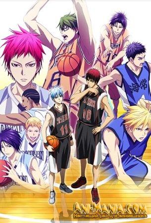 Баскетбол Куроко ТВ-3 (1-4 из 25)