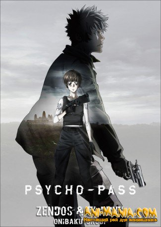 Психопаспорт (Фильм)