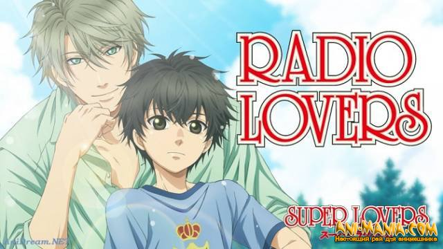 ������� � ������ ������ ����� �Super Lovers�