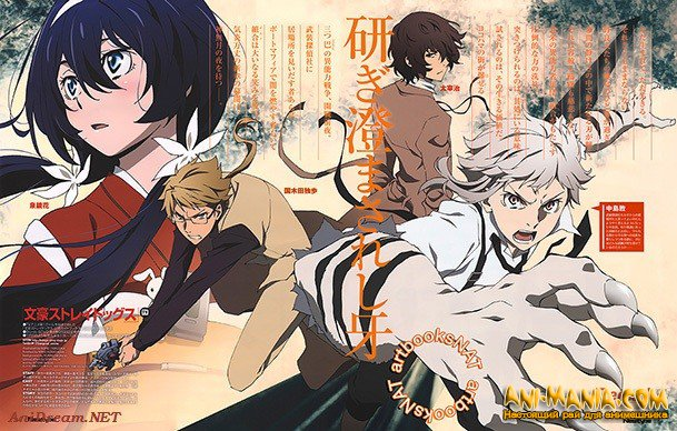 OVA «Bungo Stray Dogs»