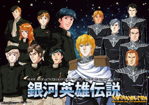 Анонс нового проекта «The Legend of the Galactic Heroes»