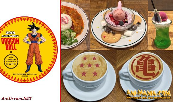 Tower Records приглашают в Dragon Ball Cafe